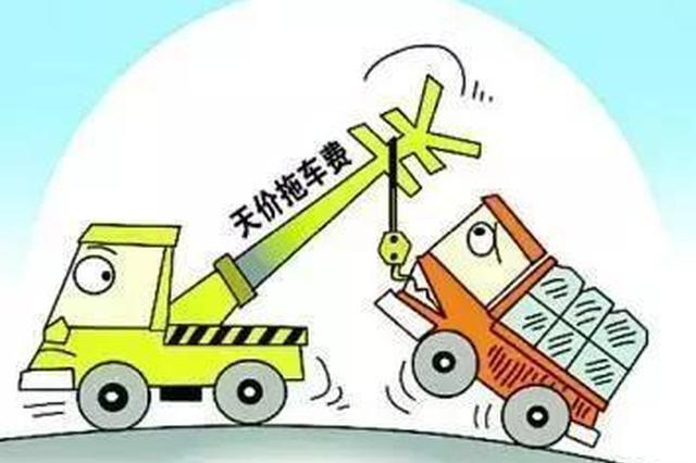 4.3公里2400元?司机称在云南遭遇天价拖车费