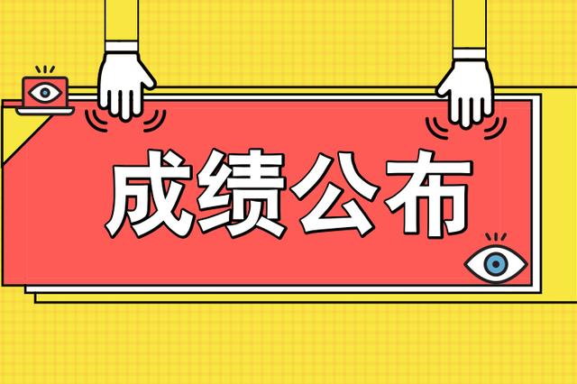 快来查分!云南2020年普通高等学校专升本考试成绩公布