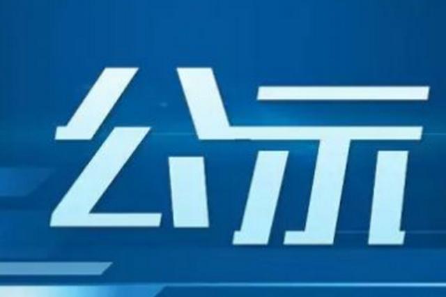 公示!云南2所省属民办学校办学不合格、3所拟被注销