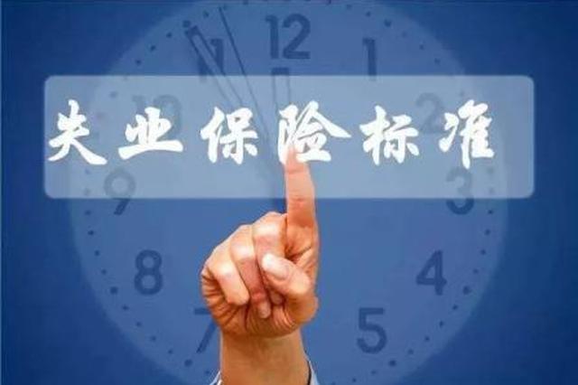 云南提高失业保险金标准 按当地最低工资标准的90%执行