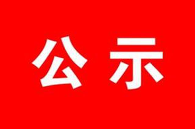 正在公示!云南15个景区拟晋升国家4A级旅游景区