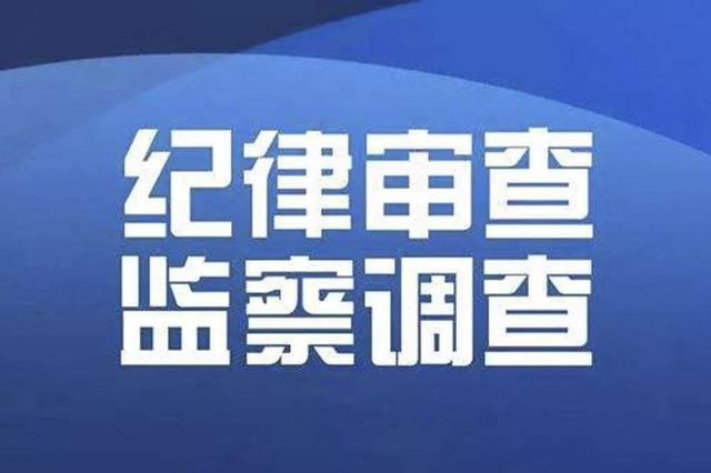 西南林业大学原党委书记吴松接受纪律审查和监察调查