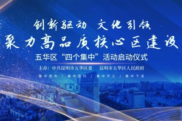 """直播丨昆明市五华区""""四个集中""""活动启动仪式"""