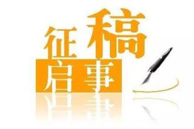昌宁县文化旅游形象宣传征集活动征稿启事