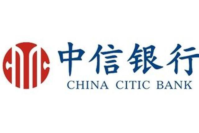中信银行昆明分行党员争先锋 为创建文明城市献力
