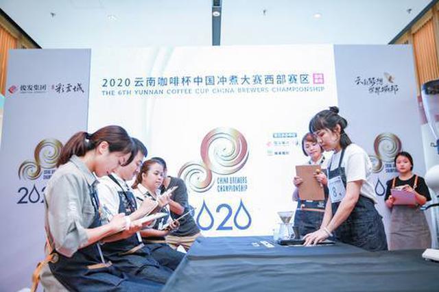第六届云南咖啡杯中国冲煮大赛昆明赛区开赛
