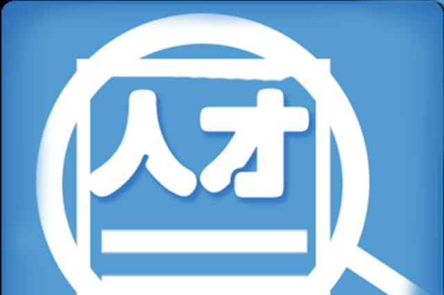 """云南凤庆:立足长远  写好""""人才""""这篇大文章"""
