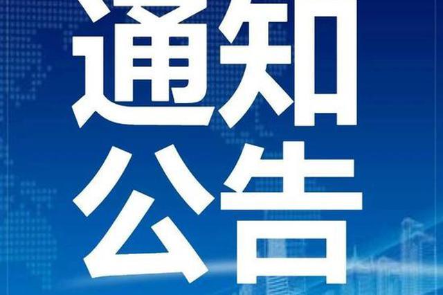 """迪庆州:关于2020年度第二期旅游""""红黑榜""""的公告"""
