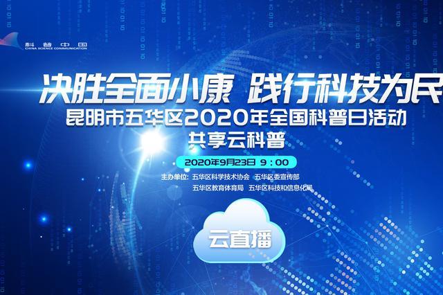 """昆明市五华区2020年""""全国科普日""""! 好看好玩涨知识"""
