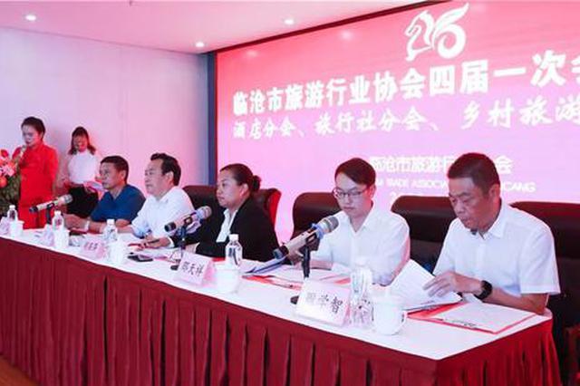 临沧市旅游行业协会顺利召开第四届会员代表大会暨第一次理事会