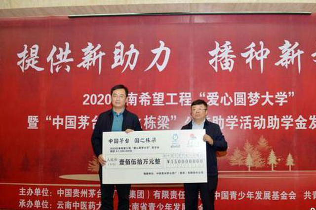 云南希望工程获捐150万元 用于资助300名学子圆梦大学