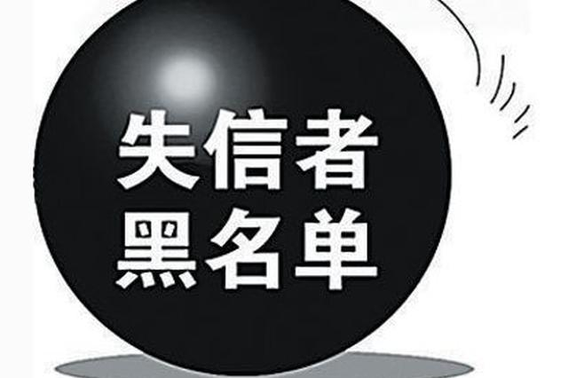 注意!云南41家社会组织被列入严重违法失信名单