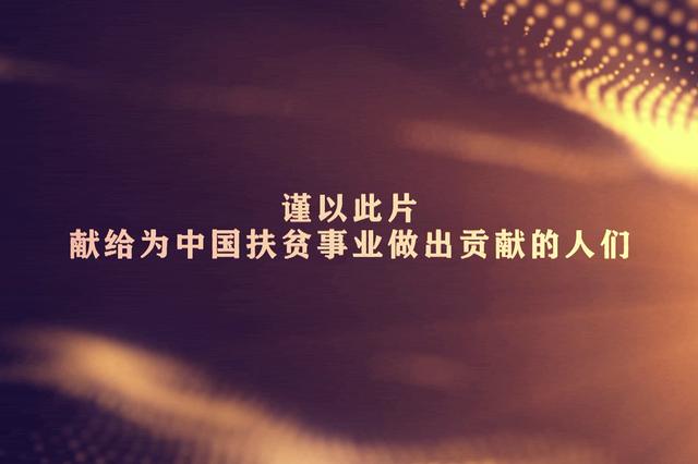 云南首部聚焦脱贫攻坚力作——电视剧《万物生》 首发片花提前