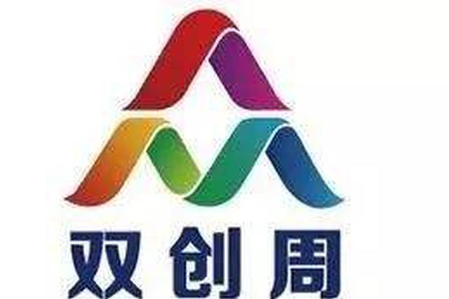 2020年全国双创活动周云南分会场启动