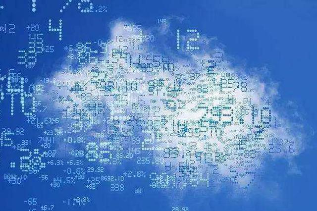 云南首进省级用云量指数排名前十 数字经济滇味渐浓