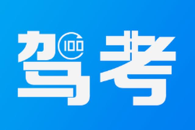 云南省驾考将有重大变化 明年2月1日启用电子围栏