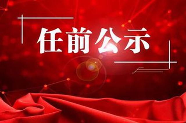 云南省管干部任前公示公告 张兴等20名同志拟任新职