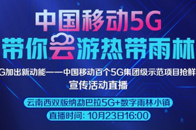 直播丨中国移动5G带你云游热带雨林