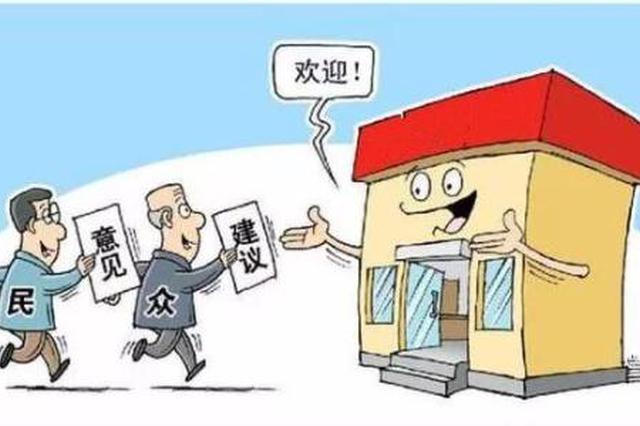 """云南""""互联网+督查""""平台开通 向社会征集问题线索"""