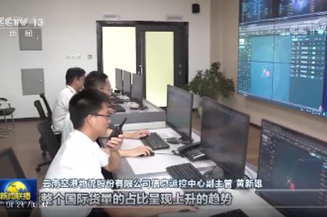 """新闻联播""""十三五""""成就巡礼 """"点名""""云南自贸区昆明片区!"""