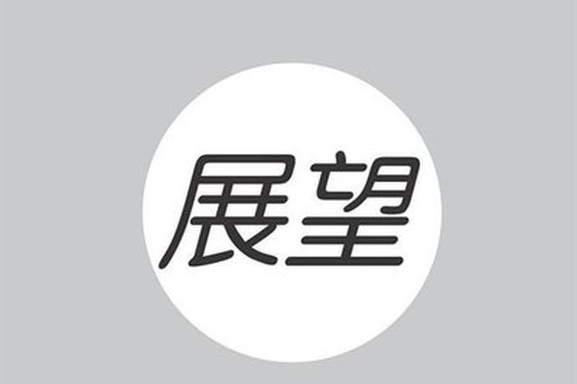 首个服务型制造区域发展年度指数发布 云南跻身前十