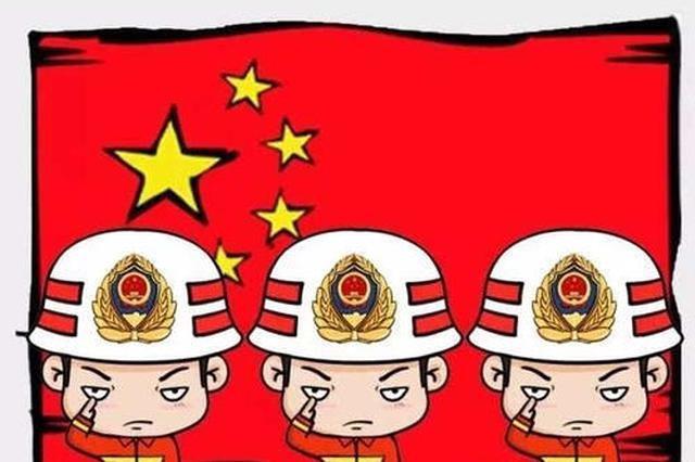 """""""119""""全国消防日丨向""""无所不能""""的消防员致敬!"""