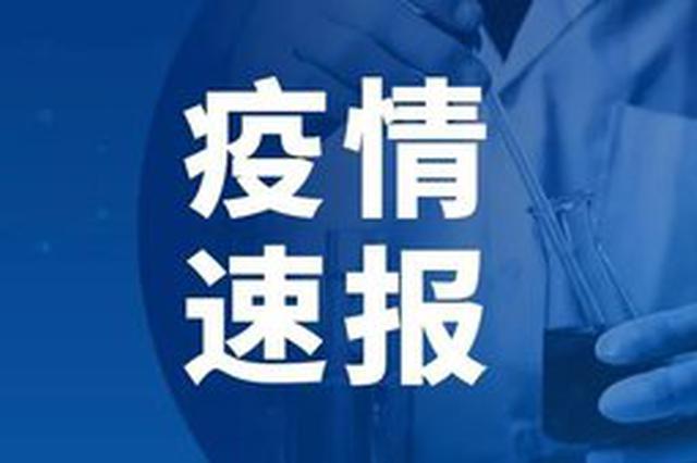 疫情速报丨云南省新增境外输入确诊病例3例