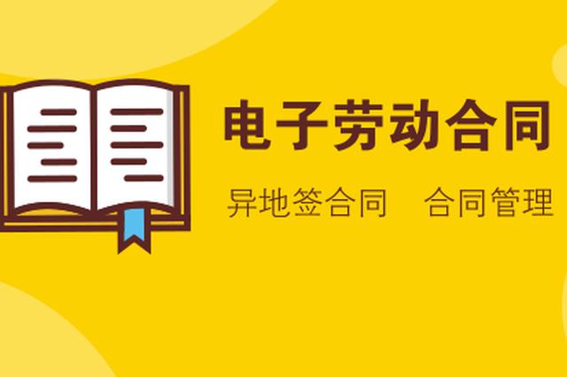"""云南探索实施电子劳动合同""""全程网办""""实现无纸化传输"""