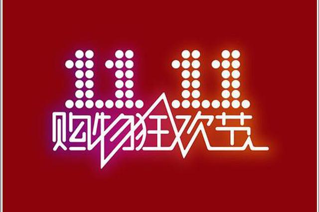 """""""双十一""""购物节期间 云南省保山市实现网络零售额8512.7万元"""