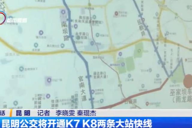 #昆明公交将开通K7 K8两条大站快线# 市民出行将提速