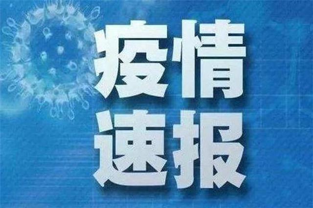 疫情速报丨云南新增3例境外输入确诊病例