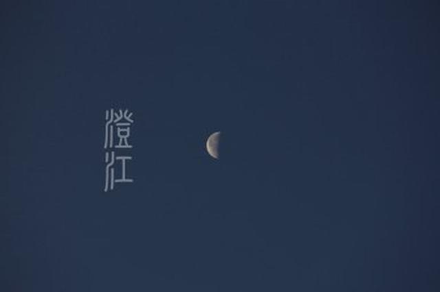 视频丨云南澄江:璀璨星空 如梦如幻