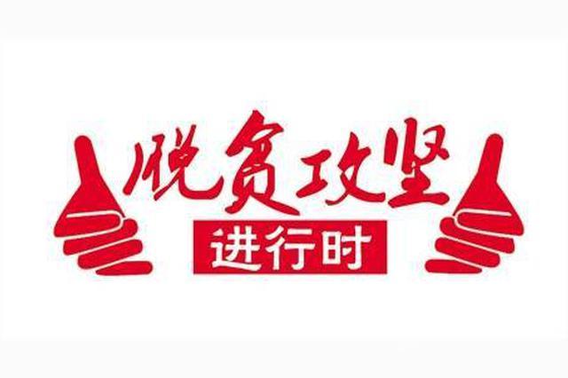 """聚焦区域扶贫""""一带一路""""减贫与发展联盟在云南成立"""