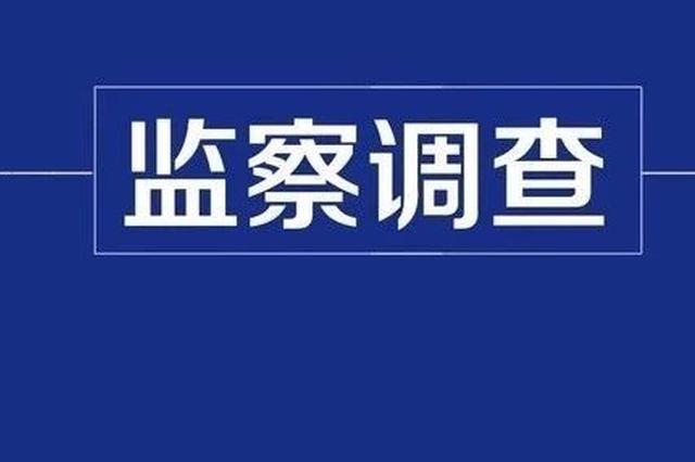 云南省人防办主任罗应光接受纪律审查和监察调查