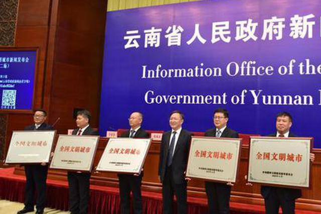 云南已有16个县(区、市)入选全国文明城市