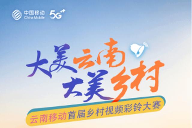 來參加云南移動首屆視頻彩鈴大賽 繪制美麗普洱綠色新畫卷