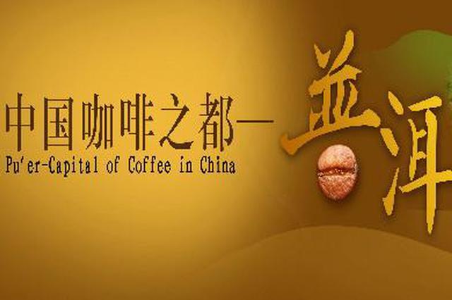2020普洱国际精品咖啡博览会系列活动在北京举行