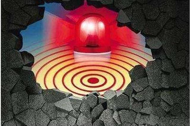 中国地震局:今年6月起在云南等地试运行秒级地震预警