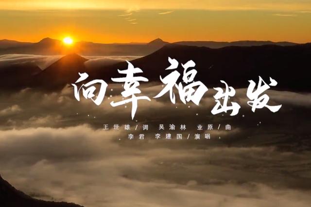 临沧市文化和旅游局文旅系列歌曲MV之《向幸福出发》