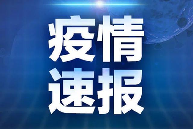 疫情速报丨云南新增境外陆路输入确诊病例2例