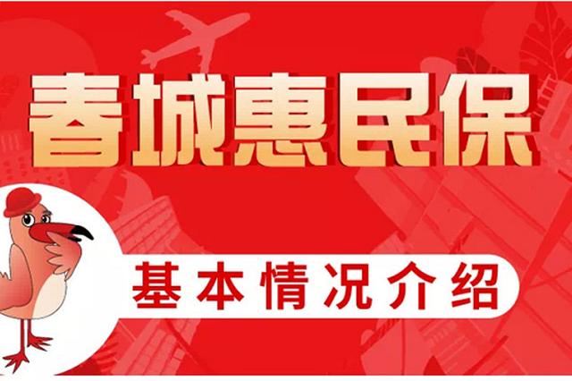 """昆明普惠型健康保险项目""""春城惠民保""""上线!一年投保69元最高报销100万"""