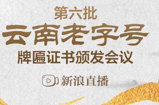 """直播丨正式公布!第六批""""云南老字号""""名单出炉"""