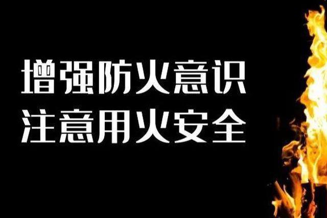 云南省氣象臺發布森林火險氣象黃色預警  昆明等地較易出現森