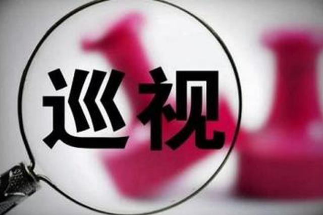 十屆省委第十三輪巡視名單公布