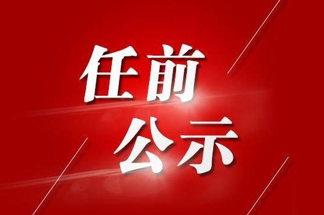 云南省發布省管干部任前公示公告,25人擬任新職