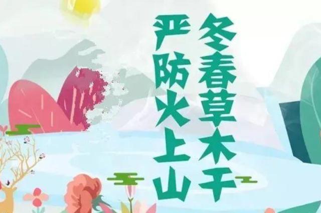 丽江市人民政府发布封山禁火令,即日实施!