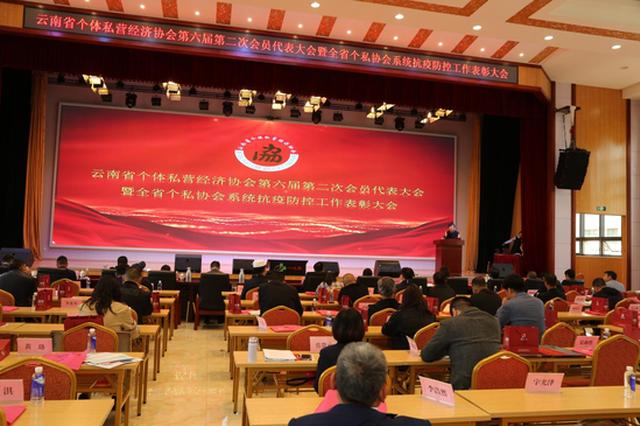 云南省个体私营经济协会第六届第二次会员代表大会顺利召开