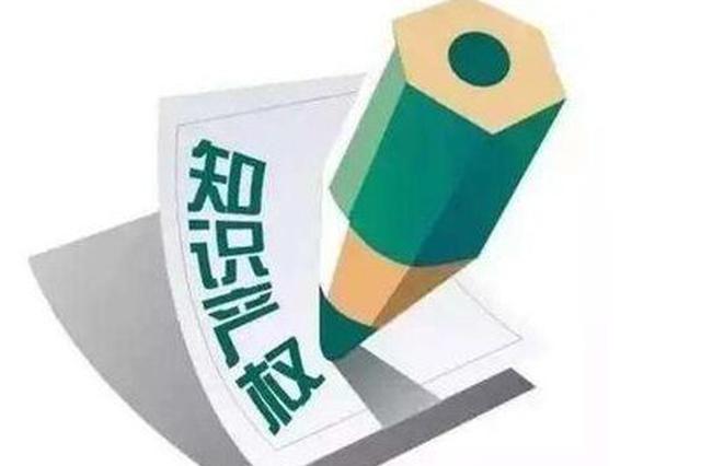 推动构建新发展格局 2021年云南知识产权宣传周活动启动