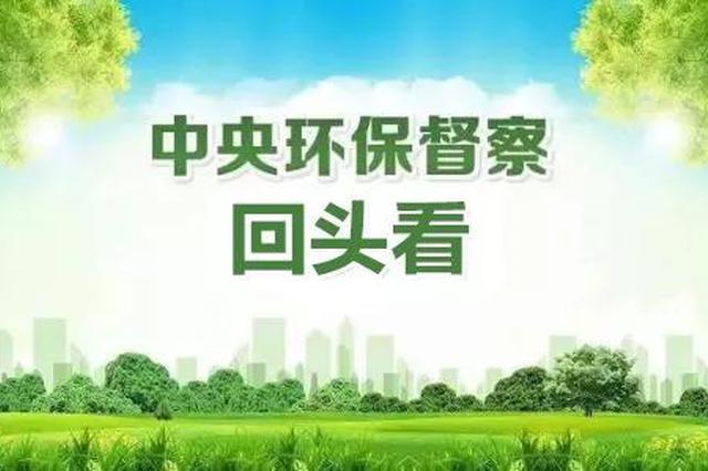 """澄江市坚持""""四个第一""""办好中央环保督察转办件"""