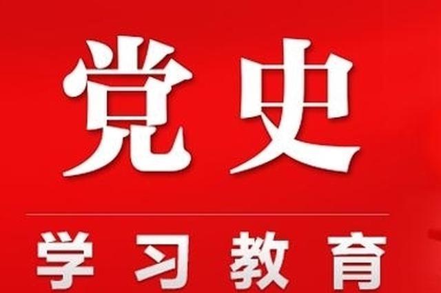 凤庆县党史学习助力实事办实